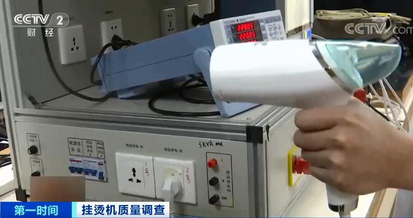 《惊心!多批次样品不合格!这种常见的小家电,可能存在触电伤亡风险》