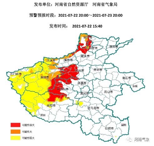 高德招商主管今晚到明天,河南西部、北部仍需防范强降雨!