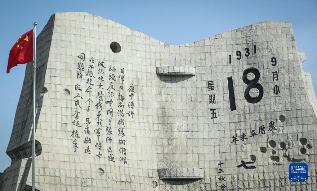 不灭的记忆 历史的回响——写在九一八事变爆发90周年之际插图1