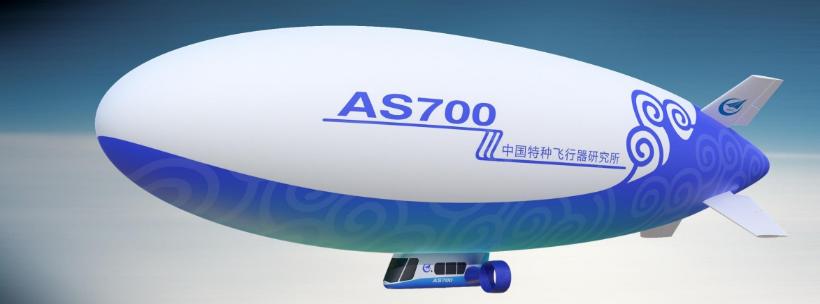 """""""中国飞艇""""AS700将于年内实现首飞 最大航时10小时"""