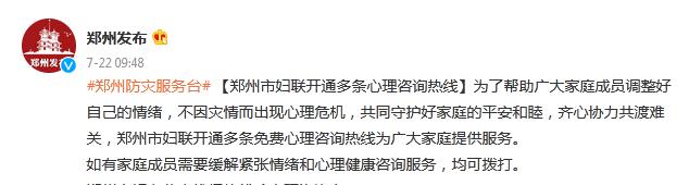 郑州市妇联开通多条心理咨询热线