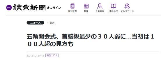 """《【欧亿平台苹果版】""""近年奥运会中最少"""",日媒:出席东京奥运会开幕式外国要人不足30名》"""