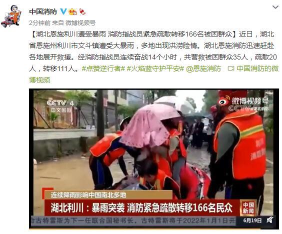 湖北恩施利川遭受暴雨 消防指战员紧急疏散转移166名被困群众