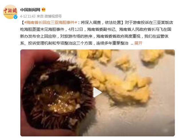 《【欧亿注册平台】海南省长回应三亚海胆事件:将深入调查,依法处置》