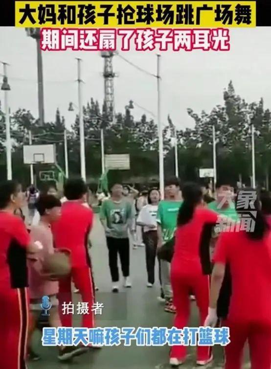 大妈冲进篮球场跳广场舞,还扇了打球小伙两耳光:砸到我要负责