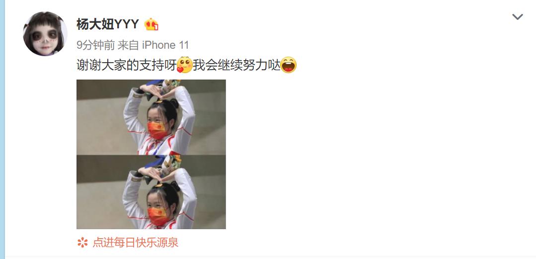 连获两金后,杨倩发文:谢谢大家的支持,我会继续努力