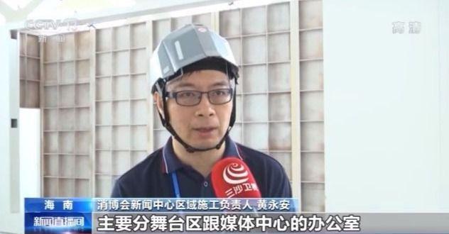 论坛如何推广_来探馆啦!首届中国国际消费品展览会下周开幕插图1