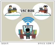 北京市教委发布高校特殊类招生通知:春节前不组织现场考试
