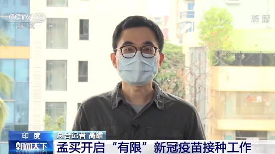 """宁波seo优化_印度孟买开启""""有限""""新冠疫苗接种事情插图3"""