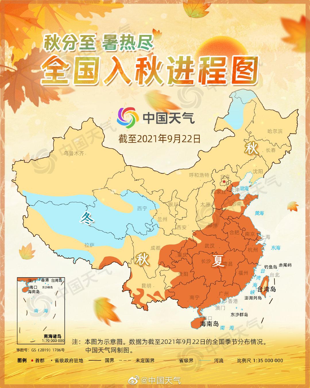 全国入秋进程图来了!告诉你秋天到哪了