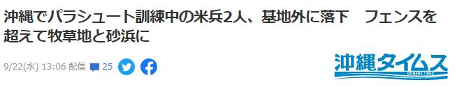 日媒:驻日美军跳伞训练落指定范围外危及居民安全,冲绳县政府要提出抗议!