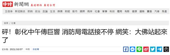彰化县多地出现不明巨响,引起台网友热议:解放军要打过来了吗?