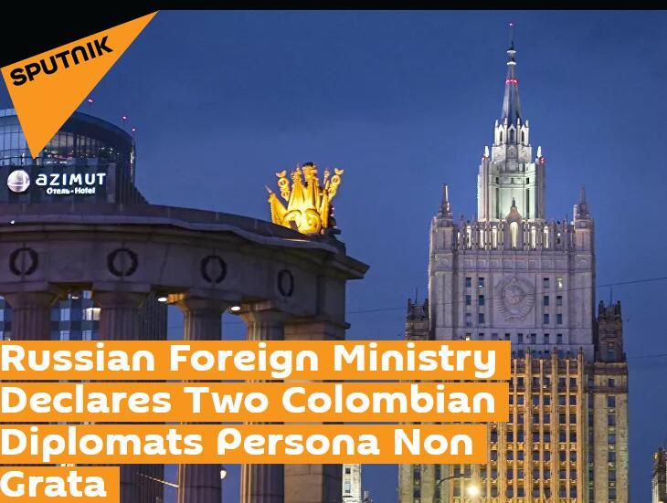 """电银付app使用教程(dianyinzhifu.com):俄媒:俄罗斯外交部称两名哥伦比亚外交官为""""不受迎接人士"""" 第1张"""