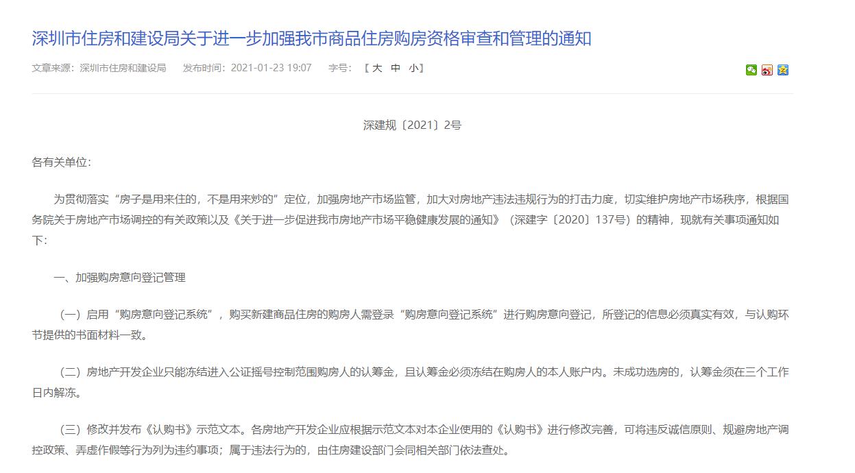 强调商品住房购房资格审查  深圳楼市迎今年首张禁令