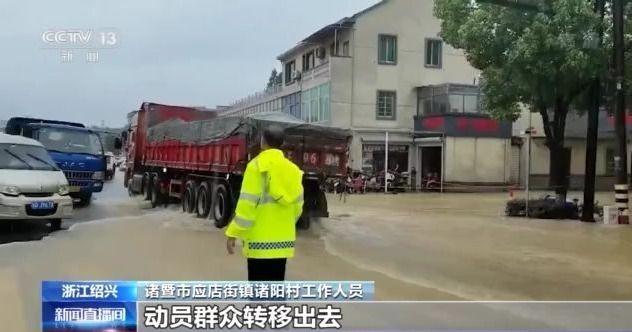 高德招商主管强降雨致浙江绍兴部分道路被淹 民房进水