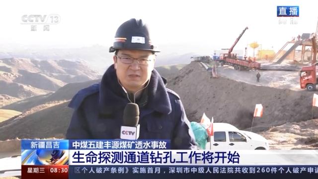 新疆煤矿事故救援持续进行 生命探测通道钻孔工作将开始