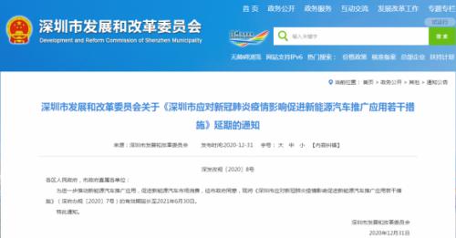 深圳市新能源汽车促消费政策延续半年