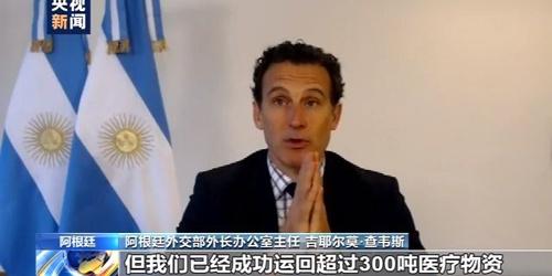 """阿根廷高官:中国阿根廷搭建""""空中桥梁""""合作抗疫这样的合作具有重要意义"""