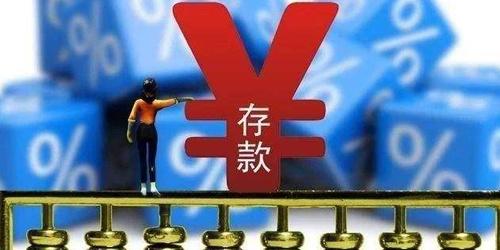 美媒:啥原因?中国人咋不爱存钱了……