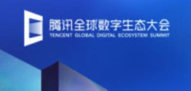 2019腾讯全球数字生态大会