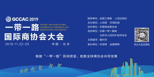 """2019""""一带一路国际商协会大会""""即将开幕 共话全球商协会合作商机"""