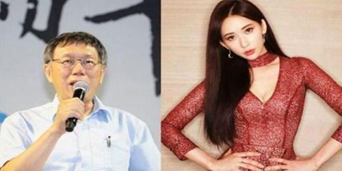 """林志玲怀孕了?柯文哲随口爆料,被斥""""吃人豆腐"""""""