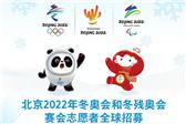 一图读懂北京2022年冬奥和冬残奥会志愿者招募信息