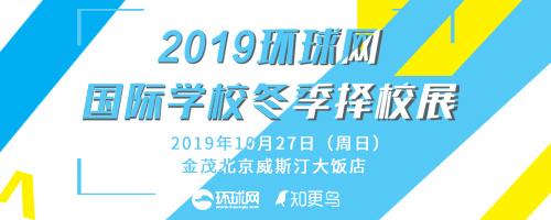 环球网2019国际学校择校展(冬季)即将启动