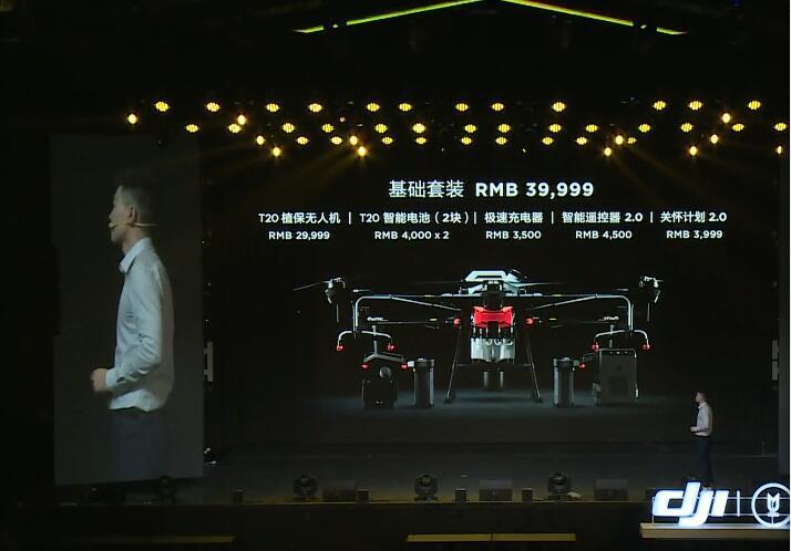 大疆全新植保无人机T20:套装售价不到4万