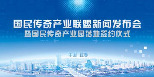 宜春国民传奇产业园(国民传奇产业联盟)落地签约仪式