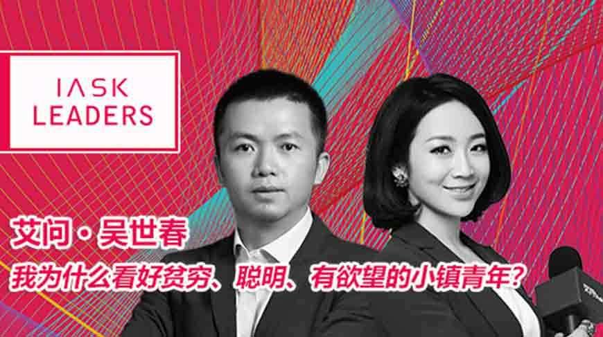 艾问·吴世春:我为什么看好贫穷、聪明、有欲望的小镇青年?