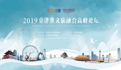 2019京津冀文旅融合高峰论坛于15日举办