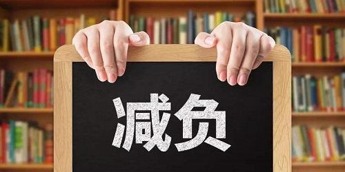 港媒:减负新规,中国的家长们为啥难开心