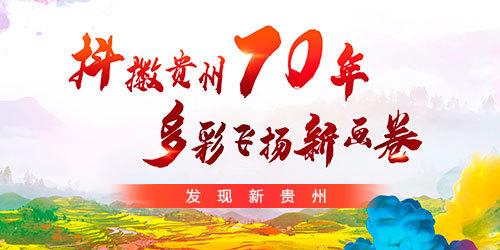 抖擞贵州70年 多彩飞扬新画卷——发觉新贵州