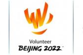 北京冬奥和冬残奥会志愿者标志推出