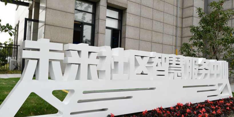 """杭州:探访智慧的""""未来小区"""""""