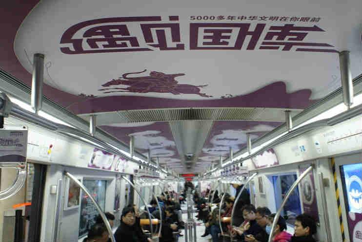 """北京:中国国家博物馆专列亮相地铁一号线""""秀""""国宝"""