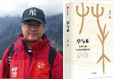 读我的书 | 《草与禾》揭草原与华夏文明融合画卷