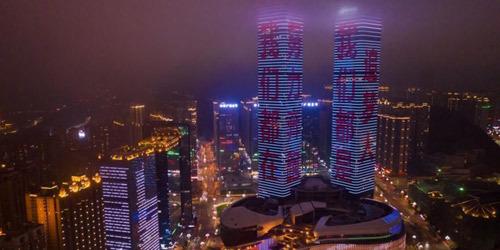 西安一高楼上演迎新春灯光秀