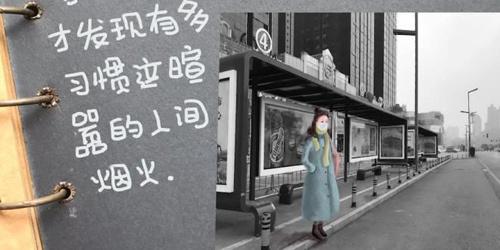 """市民创作""""疫情日记"""" 期待阴霾消散"""