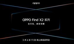 OPPO?Find?X2?系列新品發布會