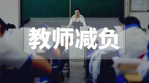 湖南省怀化市出台10条措施为教师减负