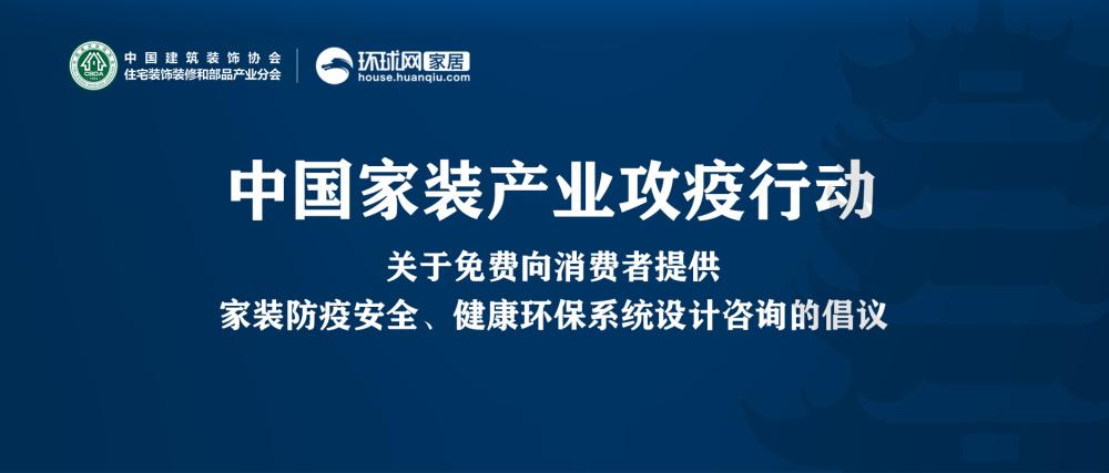 中装协住宅产业分会联合环球网家居发起中国家装产业攻疫行动倡议