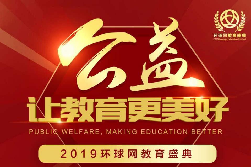 """""""公益,让教育更美好""""2019环球网教育盛典成功举办"""