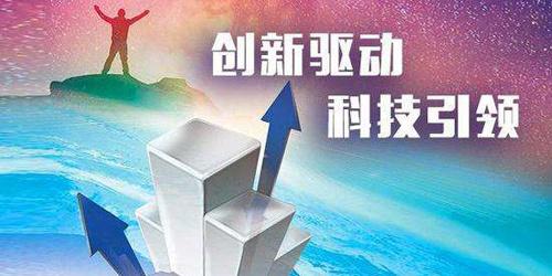 日媒:中国的新发展模式继续坚持科技优先