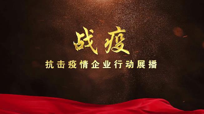 《战疫》:玫琳凯(中国)驰援湖北