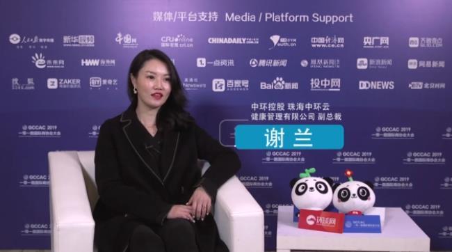 专访:中环控股 珠海中环云健康管理有限公司副总裁 谢兰