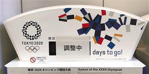 东京奥运明年几月办?