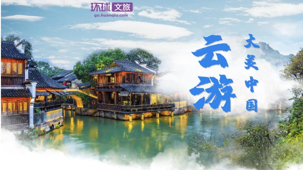 专题 | 云游大美中国