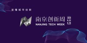 2020南京创新周